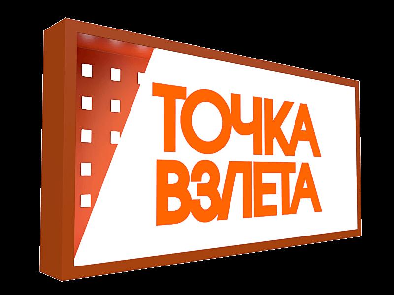 Световой короб прямоугольной формы от рекламного агентства Точка Взлета в Краснодаре
