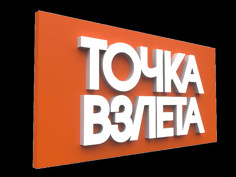 Буквы на оранжевом фоне белого цвета от рекламного агентства Точка Взлета в Краснодаре
