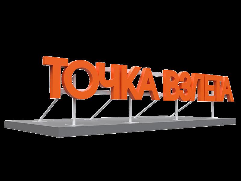 Крышная рекламная установка от рекламного агентства Точка Взлета в Краснодаре