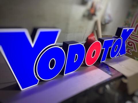 Вывеска с объемными буквами синего и красного цвета от рекламного агентства Точка Взлета в Краснодаре
