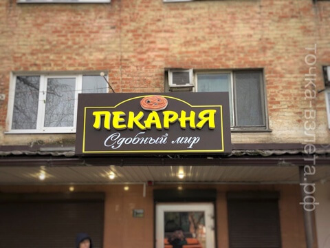 Вывеска для пекарни от рекламного агентства Точка Взлета в Краснодаре