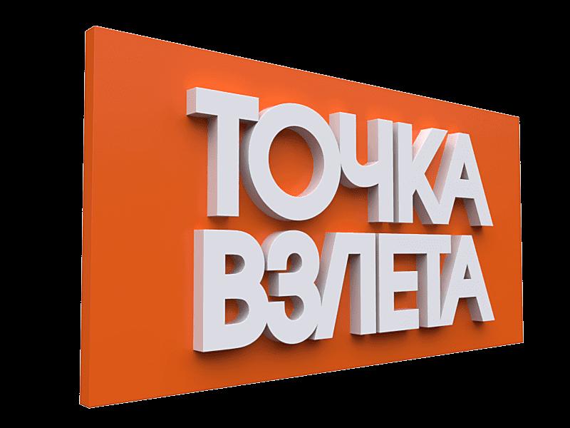 Несветовая вывеска с объемными буквами белого цвета от рекламного агентства Точка Взлета в Краснодаре