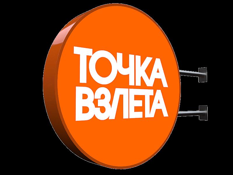 Круглая рекламная консоль от рекламного агентства Точка Взлета в Краснодаре