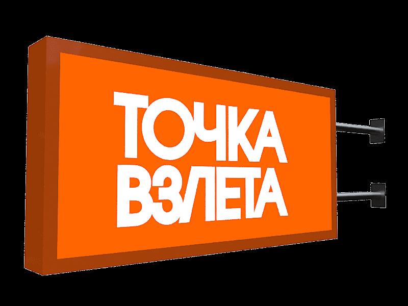 Прямоугольная панель-кронштейн от рекламного агентства Точка Взлета в Краснодаре
