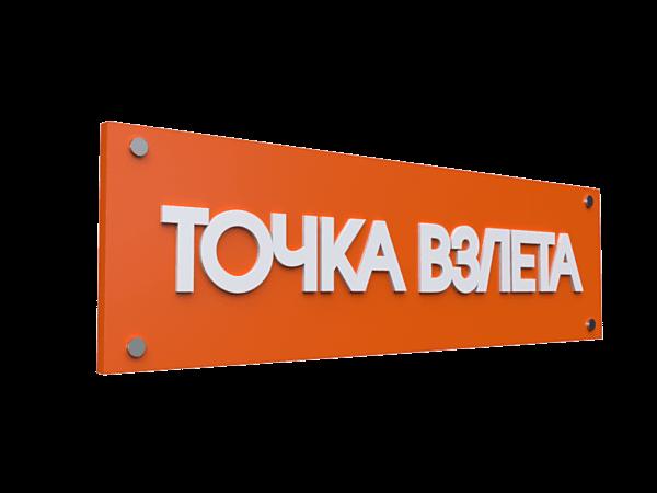 Табличка настенная от рекламного агентства Точка Взлета в Краснодаре