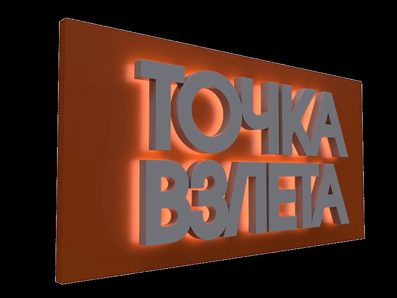 Вывеска с контражурной подстветкой букв от рекламного агентства Точка Взлета в Краснодаре