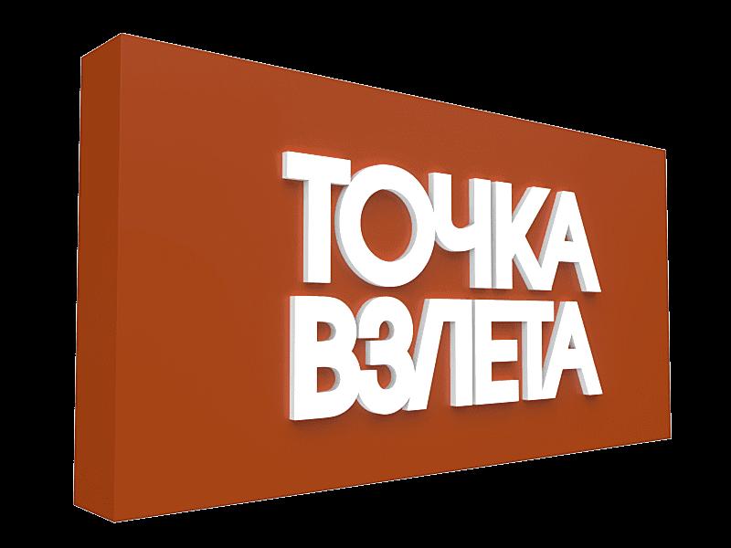 Композитный короб с инкрустацией от рекламного агентства Точка Взлета в Краснодаре