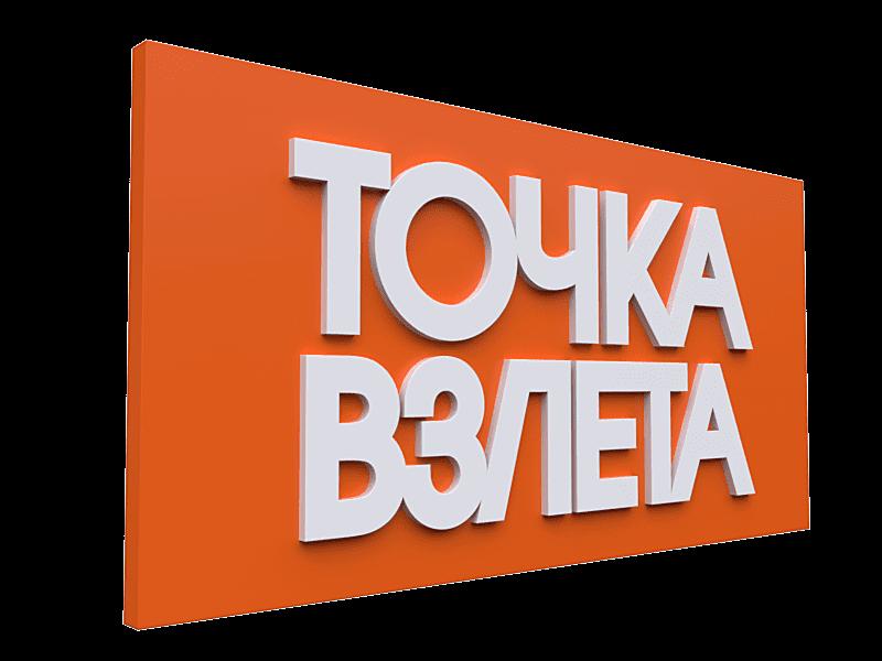 Вывеска с буквами на оранжевом фоне от рекламного агентства Точка Взлета в Краснодаре