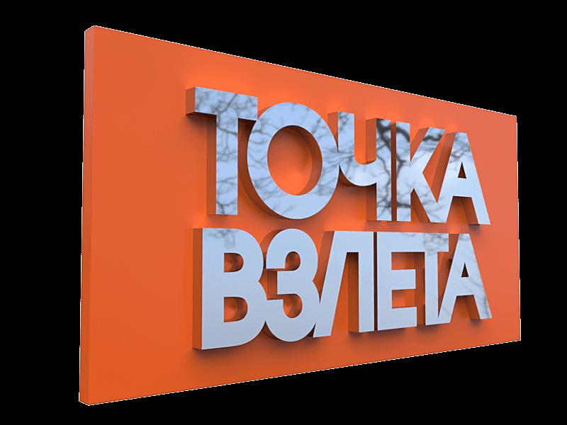 Оранжевая вывеска с буквами и контражурной подсветкой от рекламного агентства Точка Взлета в Краснодаре