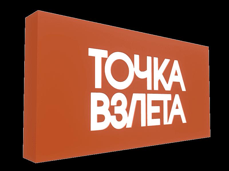 Композитный короб на прорезь от рекламного агентства Точка Взлета в Краснодаре