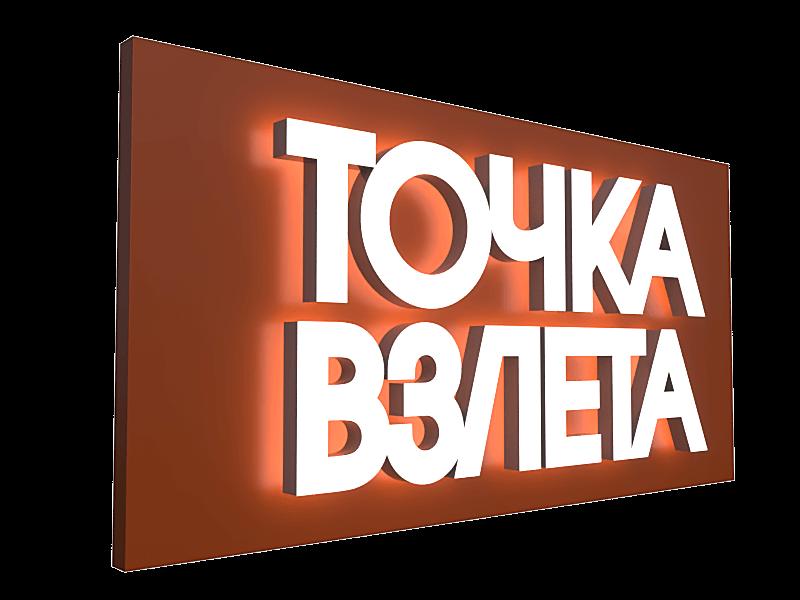 Буквы с подсветкой от рекламного агентства Точка Взлета в Краснодаре