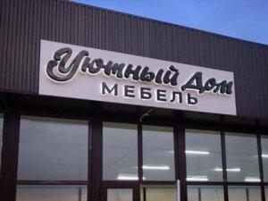Вывеска с контражурным свечением от рекламного агентства Точка Взлета в Краснодаре