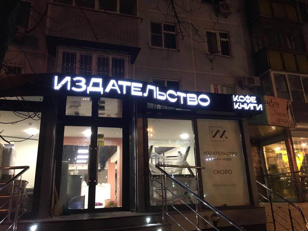 Световая вывеска с объемными буквами от рекламного агентства Точка Взлета в Краснодаре