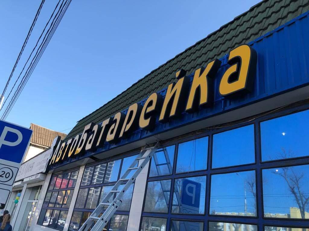 Световые буквы для магазина автомобильных аккумуляторов от рекламного агентства Точка Взлета в Краснодаре