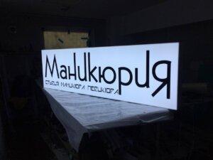 Акриловый световой короб для студии маникюра и педикюра от рекламного агентства Точка Взлета в Краснодаре
