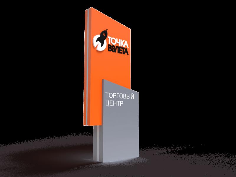 Стелла для торгового центра от рекламного агентства Точка Взлета в Краснодаре