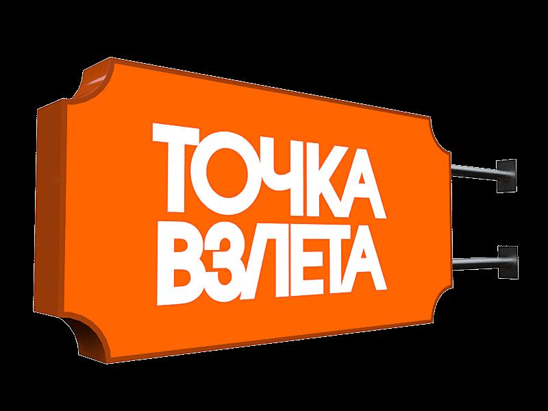 Фигурная рекламная консоль от рекламного агентства Точка Взлета в Краснодаре
