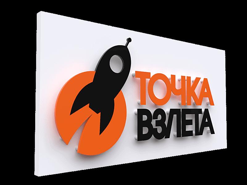 Вывеска с псвдообъемными буквами от рекламного агентства Точка Взлета в Краснодаре
