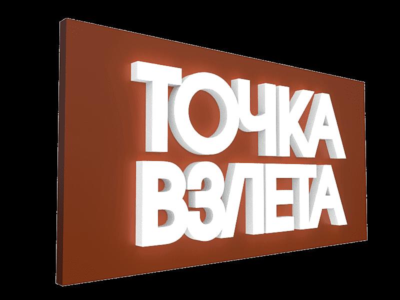 Объемные полностью световые буквы на вывеске от рекламного агентства Точка Взлета в Краснодаре