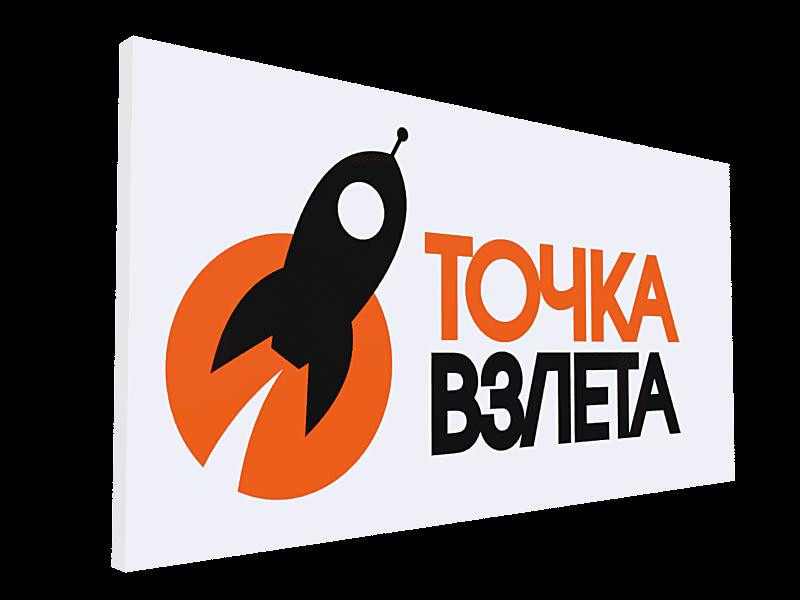 Композитная вывеска в плёнкой от рекламного агентства Точка Взлета в Краснодаре