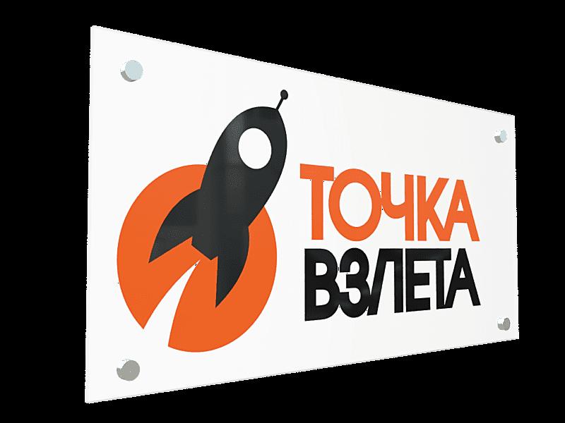 Вывеска на оргстекле от рекламного агентства Точка Взлета в Краснодаре